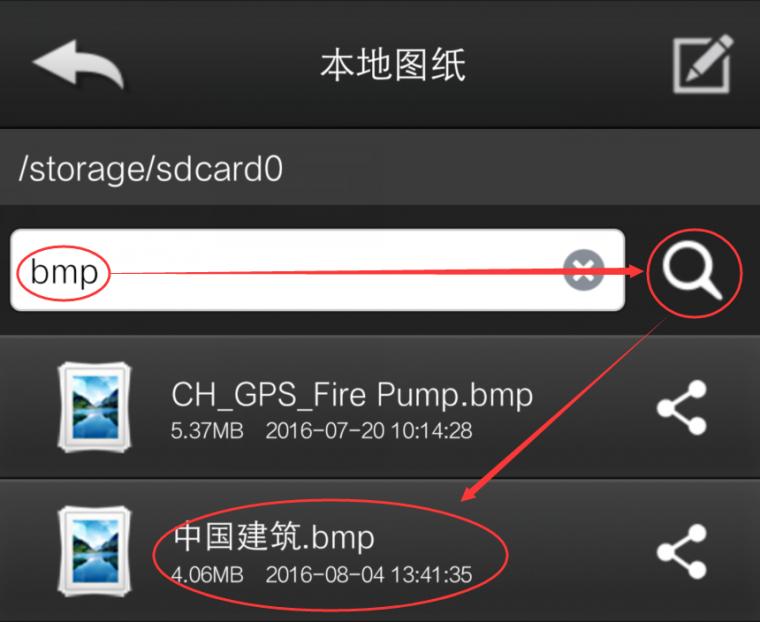 CAD手机看图导出图片_3