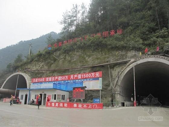 高速公路隧道工程瓦斯安全方案及防治管理制度