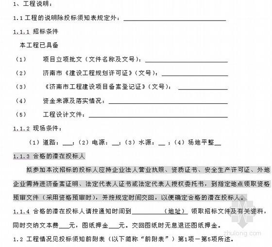 济南市施工总承包招标文件范本(112页)
