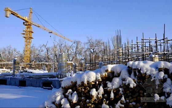 [山西]高层框剪结构商住楼冬季施工专项方案
