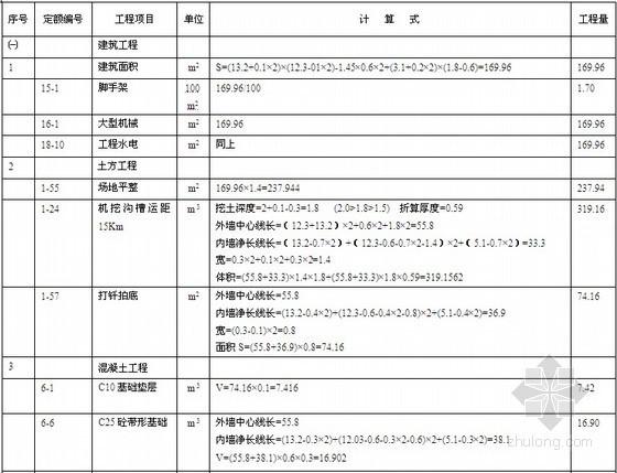 北京2011年造价员(土建实务)考试真题及解析