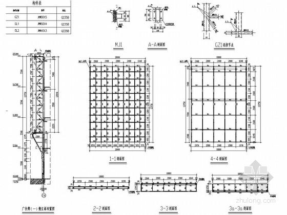 喜相迎财富商业广场钢结构广告牌结构施工图