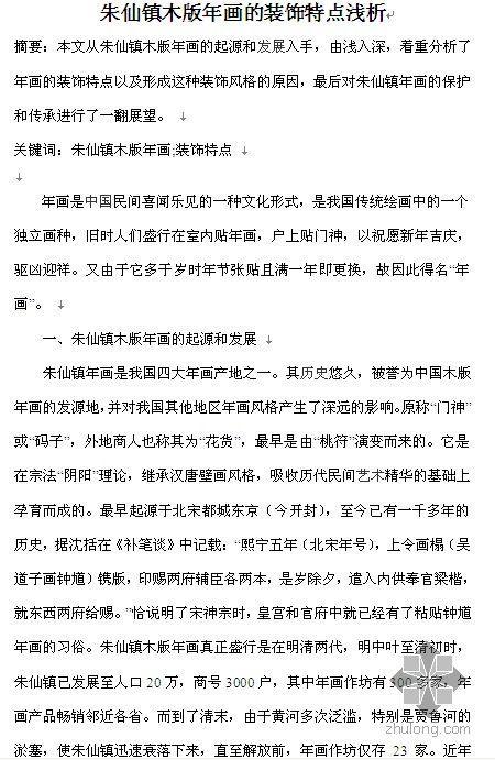 朱仙镇木版年画的装饰特点浅析