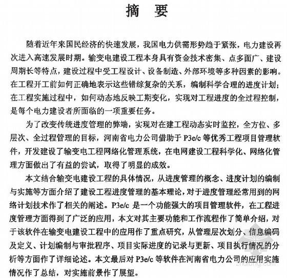 [硕士]P3ec软件在输变电建设工程进度管理中的应用[2005]