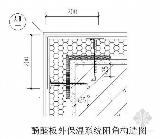 酚醛板外保温系统阳角构造图
