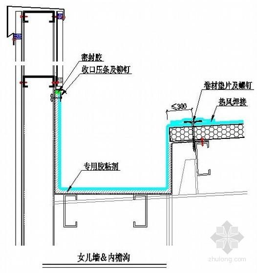 屋面女儿墙与内檐沟之间防水做法详图