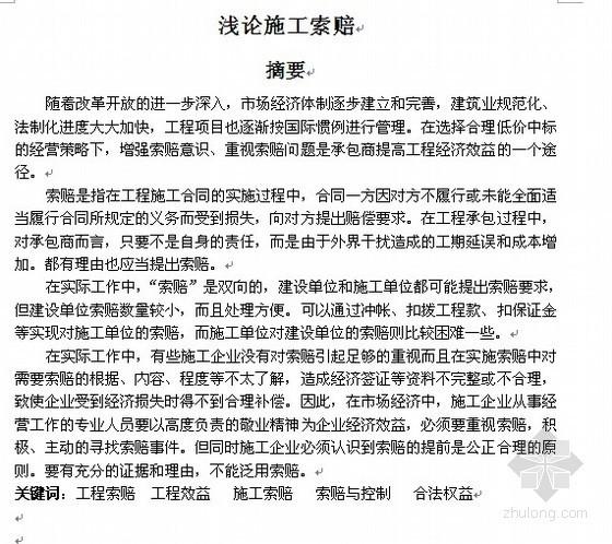 [毕业论文]浅论施工索赔(2007-04)