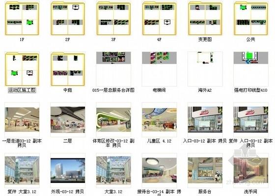 [昆山]繁华商业区现代百货商场室内CAD装修图(含效果)资料图纸总缩略图