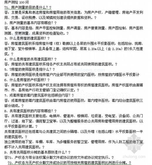 房产测绘基础知识汇编(100问)