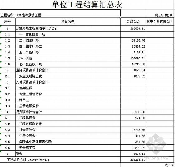 [山东]园林绿化工程进度款结算书(2012-04)