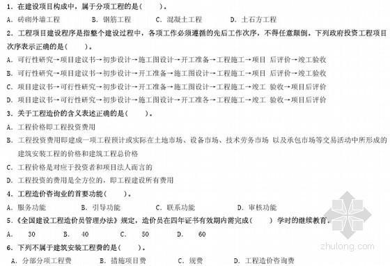 [江苏]2014年土建造价员考试(造价基础知识)真题
