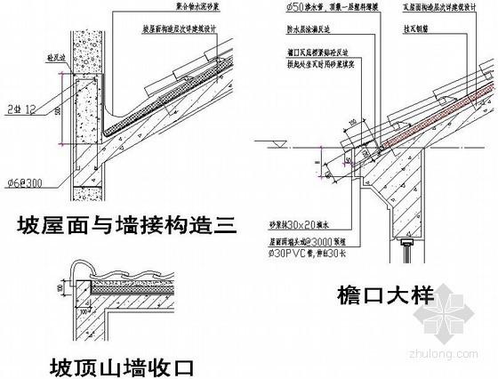 挂瓦坡屋面接墙构造及檐口大样图