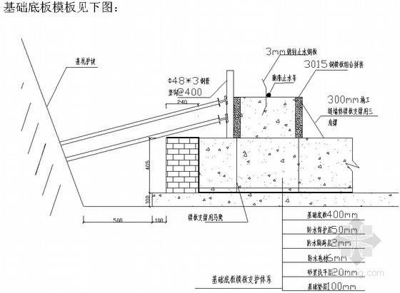 [河北]综合办公楼组合钢模板、竹胶板模板施工方案