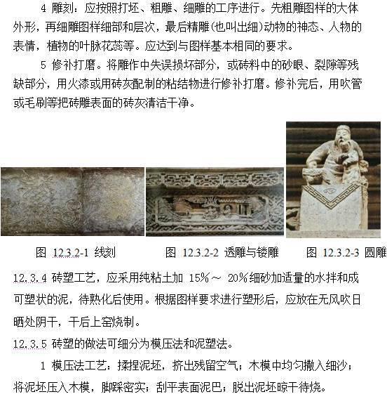古建筑有规范了!!住建部发布《传统建筑工程技术规范》_221