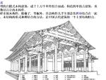 木结构建筑之节点分析PPT(共83页)