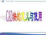 CAD块库定义及使用