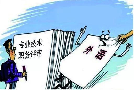 """好消息!职称评审终于不用再戴外语、论文的""""紧箍咒""""了"""