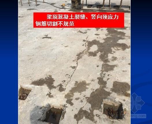 [广东]公路工程质量安全综合督查报告151页(桥梁隧道篇)