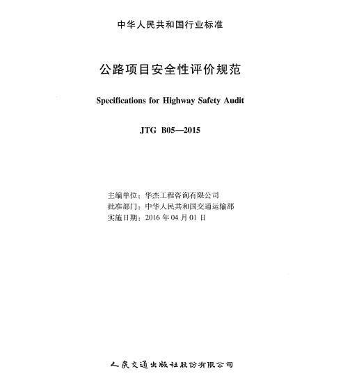 公路项目安全性评价规范2015