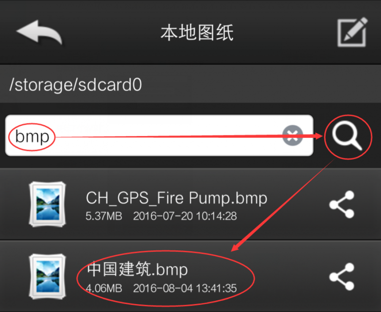 CAD手机看图如何导出图片,导出的图片存在了哪里_3