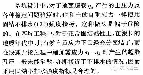李广信教授:再议杭州地铁一号线湘湖站基坑事故_7