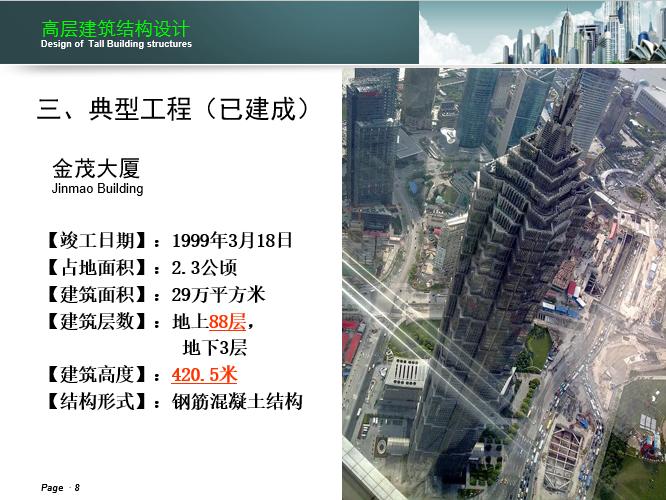 湖南大学-高层建筑结构设计课件_3