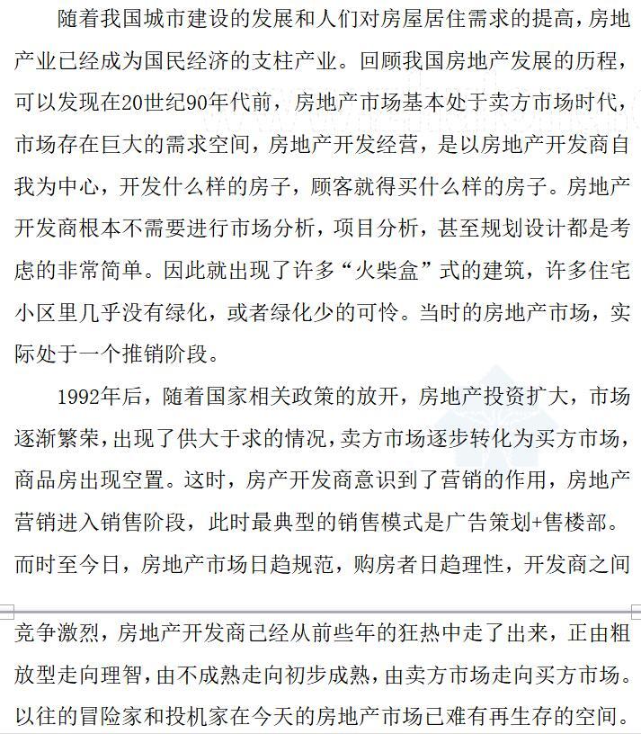长春某住宅房地产开发项目前期策划--毕业论文(共73页)_2