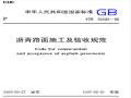 GB50092-96沥青路面施工及验收规范