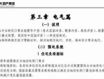 [广东]罕见恒大地产工程资料:电气篇