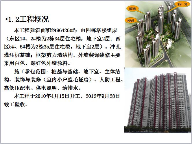 建筑工程绿色施工评价标准(203页PPT,图文丰富)