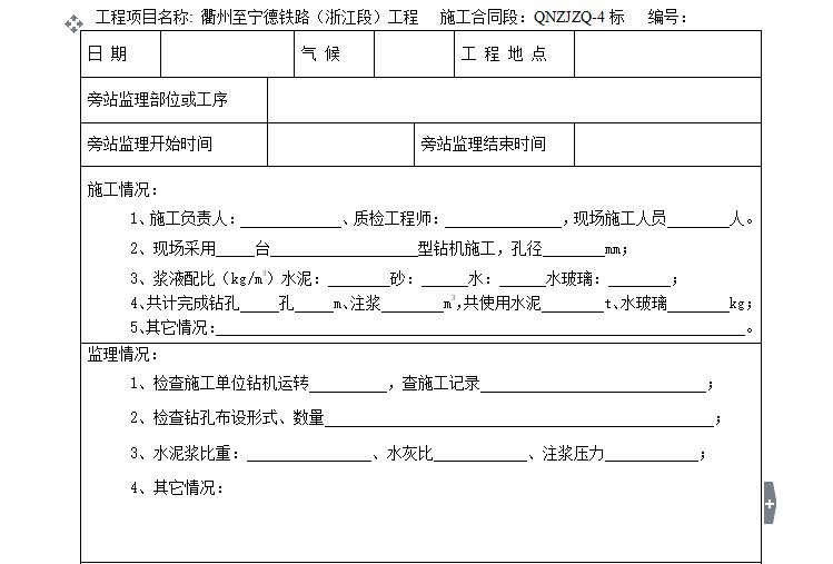 [旁站记录]岩溶注浆施工旁站监理记录表
