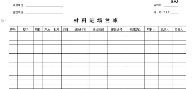 [B类表格]材料进场台帐