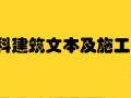 知名地产资料——万科、绿地、华润中心、保利!!!