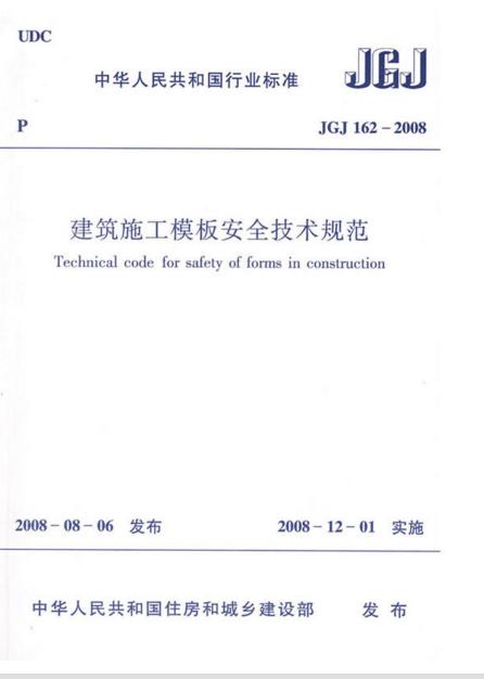 《建筑施工模板安全技术规范》JGJ 162-2008