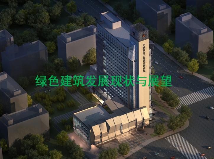 绿色建筑发展现状与展望(PPT,96页)