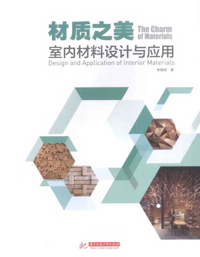 unity3d材质球介绍资料下载-材质之美:室内材料设计与应用 李朝阳