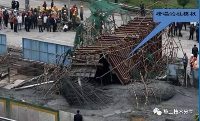 桥梁施工典型事故案例分析(模架荷载)_9