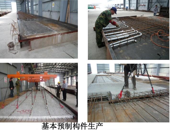 装配式整体式混凝土结构关键技术研究与应用(140页)