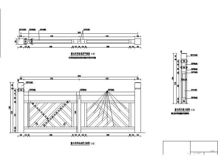 [浙江]山地公园景观设计施工图(2016年最新独家)-塑木栏杆详图