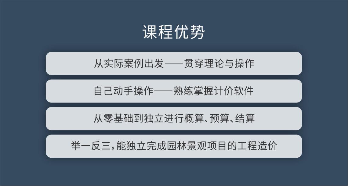 课程页面2