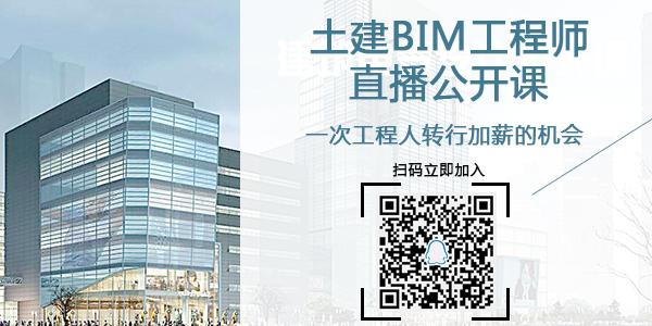 [免费公开课]搞施工如何逆袭成为土建BIM工程师?