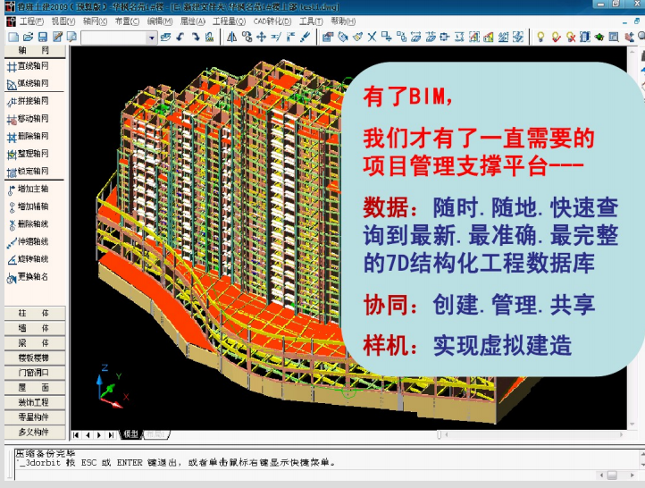 BIM技术在建造阶段的应用_4