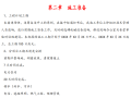 西陵区渭河二路市政给排水工程施工组织设计方案(Word,35页)