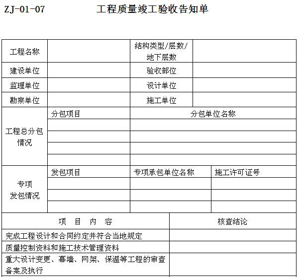 [成都]建设工程质量监督工作计划表(直接套用)_2