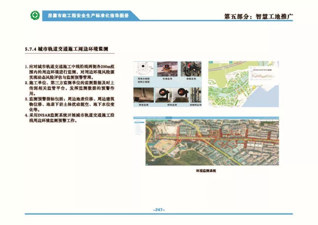 住建部权威发布《房屋市政工程安全生产标准化指导图册》_21