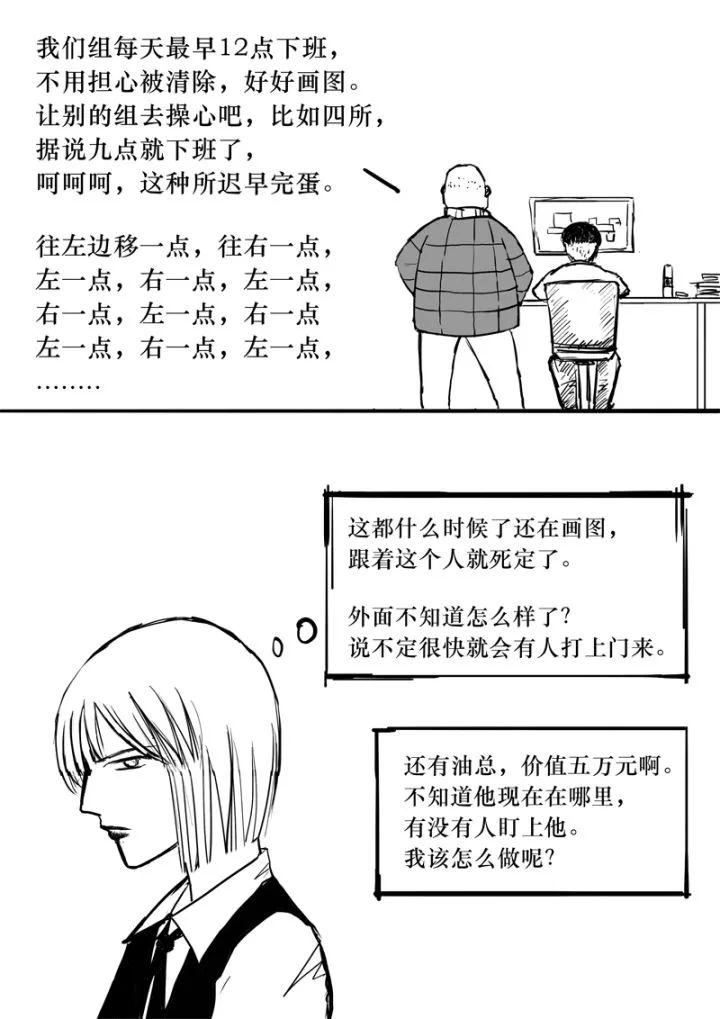 暗黑设计院の饥饿游戏_44