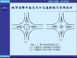 城市道路平面交叉口规划设计、管理技术标准(115页)