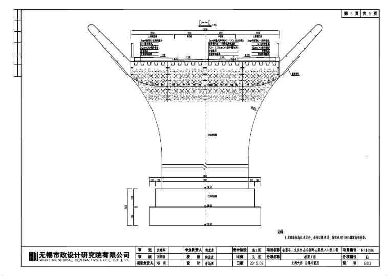 某入口桥工程施工图设计(共57页)_3