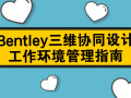 Bentley三维协同设计工作环境管理指南