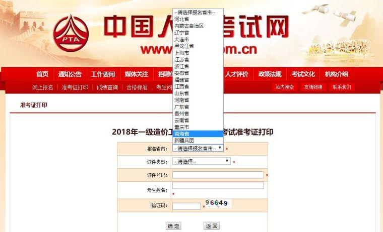 10月18日更新!19个省市造价师考试准考证打印入口开通!